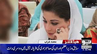News Headlines - 09:00 PM | 15 July 2018 | Neo News