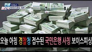 국민은행 사칭 대출권유 보이스피싱 육성 공개 인생이모작