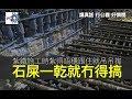 任工程質量經理的聽眾張生分享經驗。港鐵(MTR)工程總監佢嘅意思就係: 傻㗎啦15秒嘅施工點會偷工減料,但張生解釋給你聽: 紮鐵施工時紮得唔穩跟住就吊吊揈,石屎一乾咗就冇得搞。再話你知田北辰抽檢論。