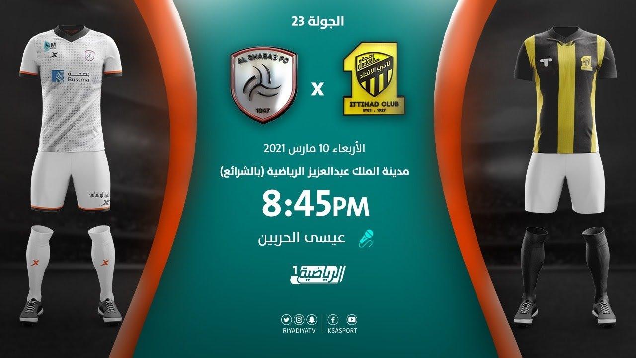 مباشر القناة الرياضية السعودية   الاتحاد VS الشباب (الجولة الـ23)
