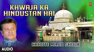 ► ख्वाजा का हिन्दुस्तान है (Audio) || CHHOTE MAJID SHOLA || T-Series Islamic Music