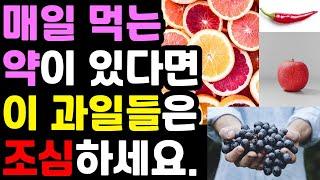 혈압, 고지혈증, 혈전약 드시는 분들이 자몽, 포도, 사과, 귤, 고추를 조심해야 하는 이유