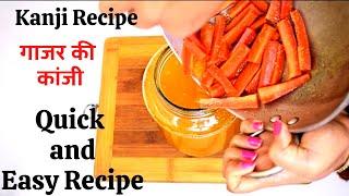 Gajar ki Kanji  गाजर की कांजी बनाने का सबसे आसान तरीका   KANJI RECIPE  quick and easy recipe