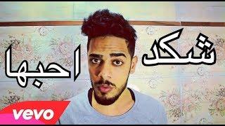 شكد احبها - علي شاكر ( فيديو كليب حصري 2018 )