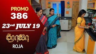 ROJA Promo | Episode 386 Promo | ரோஜா | Priyanka | SibbuSuryan | Saregama TVShows Tamil