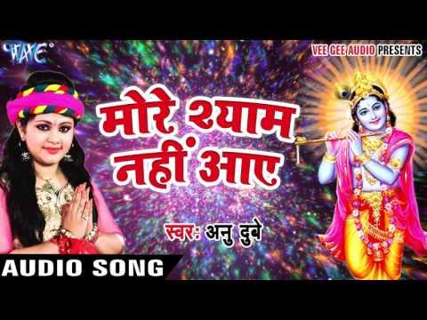 Xxx Mp4 मोरे श्याम नहीं आयो Bhakti Bhajan Anu Dubey Bhojpuri Bhakti Bhajan 2017 New 3gp Sex