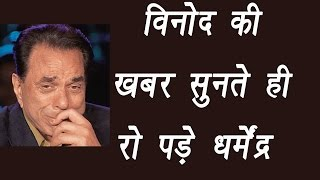 Vinod Khanna: Dharmendra CRIES, says he is IRREPLACEABLE | FilmiBeat