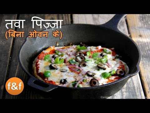 Pizza Recipe on Pan or Tawa | No oven - No Yeast Pizza Recipe |  Hindi Recipes | Pizza without Oven