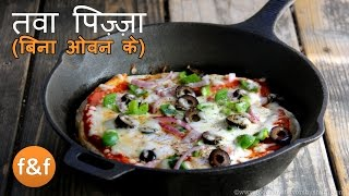 Pizza Recipe On Pan Or Tawa No Oven No Yeast Pizza Recipe Hindi Recip