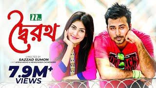 Romantic Natok - Doiroth | দ্বৈরথ | Mehazabien | Afran Nisho | NTV EID Natok 2018