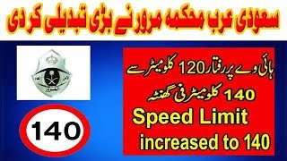 Saudi Arabia Increases Speed Limits to 140 kph    2018    Speed Limit On Highways Changed   