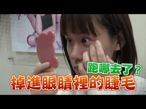 睫毛掉進眼睛後 原來都藏在這裡   台灣蘋果日報