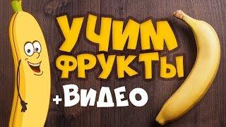 Download УЧИМ ФРУКТЫ и ЯГОДЫ! Развивающие мультики для детей - Учим слова Video