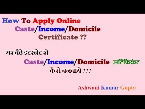How To Apply CASTE/INCOME/DOMICILE certificate online from HOME in HINDI?