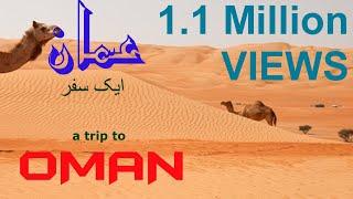 OMAN Travel Documentary (Urdu)