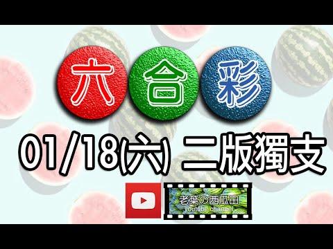 2020/01/18(六)六合彩 二版獨支