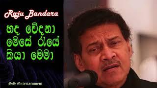 Hada Wedana Raju Bandara Flashback Hada Wedana Mese Live