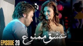 ishq-e-mamnoon-episode-20-part-1-ishq-e-mamnoon-episode-20-part-1