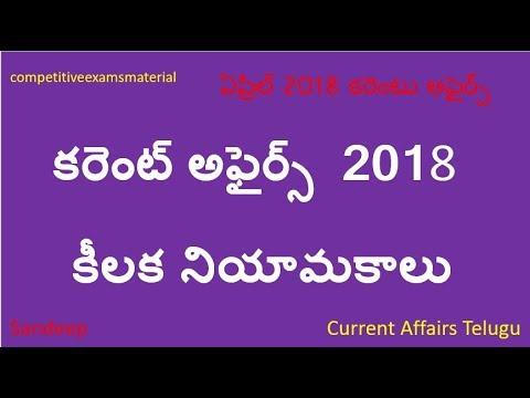 April Month 2018 Imp Current Affairs In Telugu    April keel