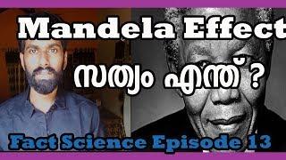 Mandela Effect Malayalam|explained|fact Science Ep 13