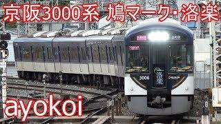 京阪3000系 正面LCD使用開始 鳩マーク&洛楽 表示【4K】