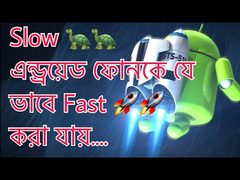 How to increase speed of Android Phone [Bangla] [Android Tips Bangla 2018]