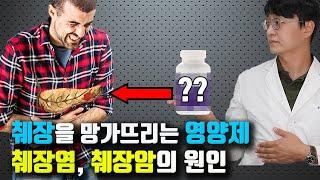 췌장을 망가뜨리는 영양제가 있습니다. 방치하면 췌장염, 췌장암의 원인이 될수 있어요!!