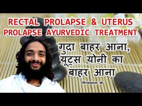 RECTAL PROLAPSE & UTERUS PROLAPSE AYURVEDIC TREATMENT WITH REASONS & PRECAUTIONS NITYANANDAM SHREE