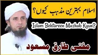 Islam Behtareen Mazhab Kyun? Mufti Tariq Masood | Islamic Group