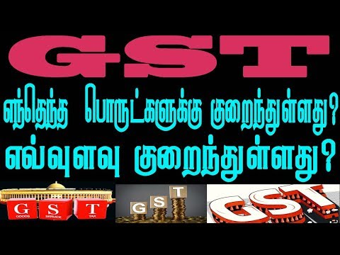 gst reduced rates