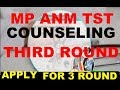 Download  MP ANM TST -2018 THIRD ROUND  COUNSELLING MP3,3GP,MP4