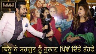 Kala Shah Kala | Binnu Dhillon ne rulaya Sargun Mehta Nu | Interview | DAAH Films