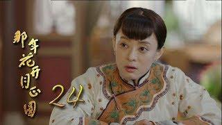 那年花開月正圓   Nothing Gold Can Stay 24【TV版】(孫儷、陳曉、何潤東等主演)