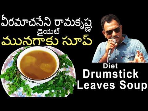 Veeramachaneni Ramakrishna Liquid Diet Munagaku Soup Recipe | వీరమాచనేని రామకృష్ణ డైయట్ మునగాకు సూప్