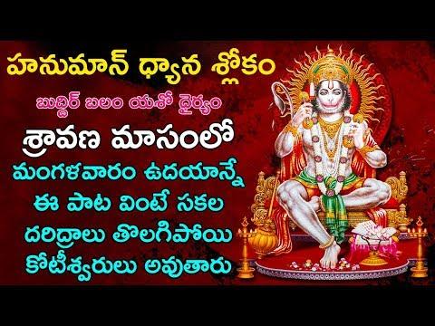 Sravana Masam Songs | Sri Kubera Gayatri Mantra | Kubera
