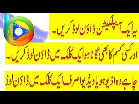 Bestsongs.pk Download Any Audio & Video Songs | Urdu/Hindi
