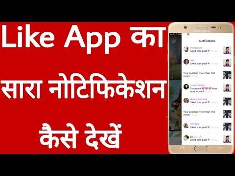 Like APP ka notification Kaise Dekhe // How to see notification of like APP