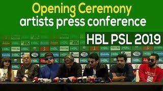 HBL PSL 2019 Opening Ceremony artists press conference | HBL PSL 2019