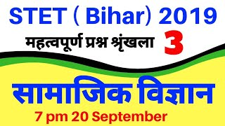 Download STET सामाजिक विज्ञान । Bihar Stet Social Science 2019 । Video