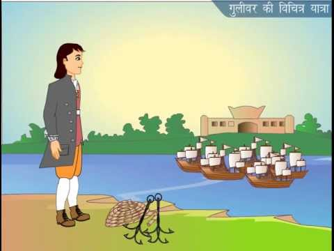 Gulliver Ki Vichitra Yatra (Gulliver's Travels Hindi Story)