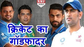 जानिए कौन हैं वो 5 Cricketer जिनके लिए M S Dhoni हैं Godfather