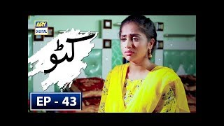 Katto Episode 43 - 9th August 2018 - ARY Digital Drama