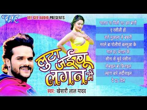 Xxx Mp4 Luta Jaibu Lagan Me Khesari Lal Yadav Audio JukeBOX Bhojpuri Hit Songs 2015 New 3gp Sex
