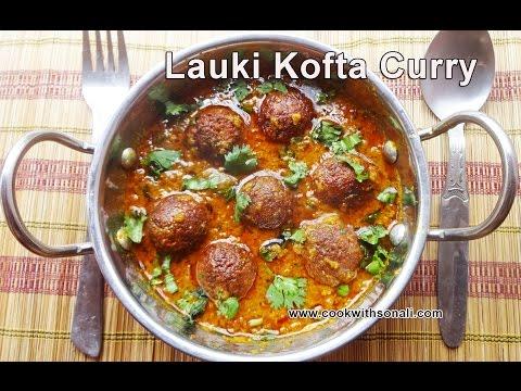 Lauki kofta curry recipe / Bottle gourd kofta curry | Lau er kofta by Cook with Sonali