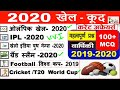 Sports Current Affairs /News 2020 | खेल/ Sports Gk 2020 Hindi | Khel Current Affairs 2020 | IPL 2020