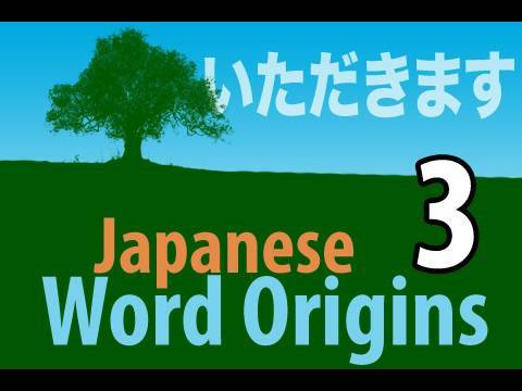 Learn Japanese Word Origins 3 - Don't forget to say this before eating!