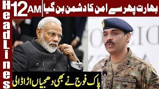 Another Big Tension Rises at LOC  | Headlines 12 AM | 13 September 2019 | Express News