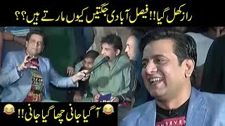 Faisalabadi Jugtain Kyun Marte Hain?? Jani Nay Bataya!! | Seeti 41 | City 41