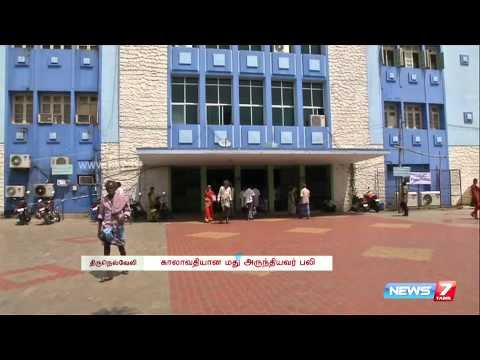 Man dies after drinking expired alcohol at Tirunelveli | Tamil Nadu | News7 Tamil |