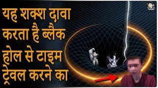 टाइम ट्रेवल होगा ब्लैक होल से - Proved Feb 2018 // Time Travel is possible with Black Hole - Physics